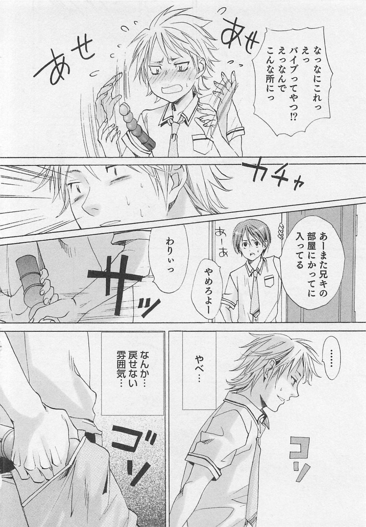 Aisuru Oniisan 112