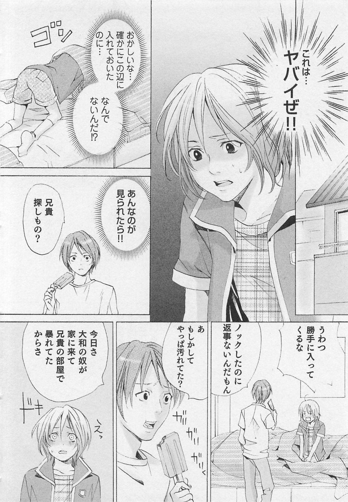 Aisuru Oniisan 114