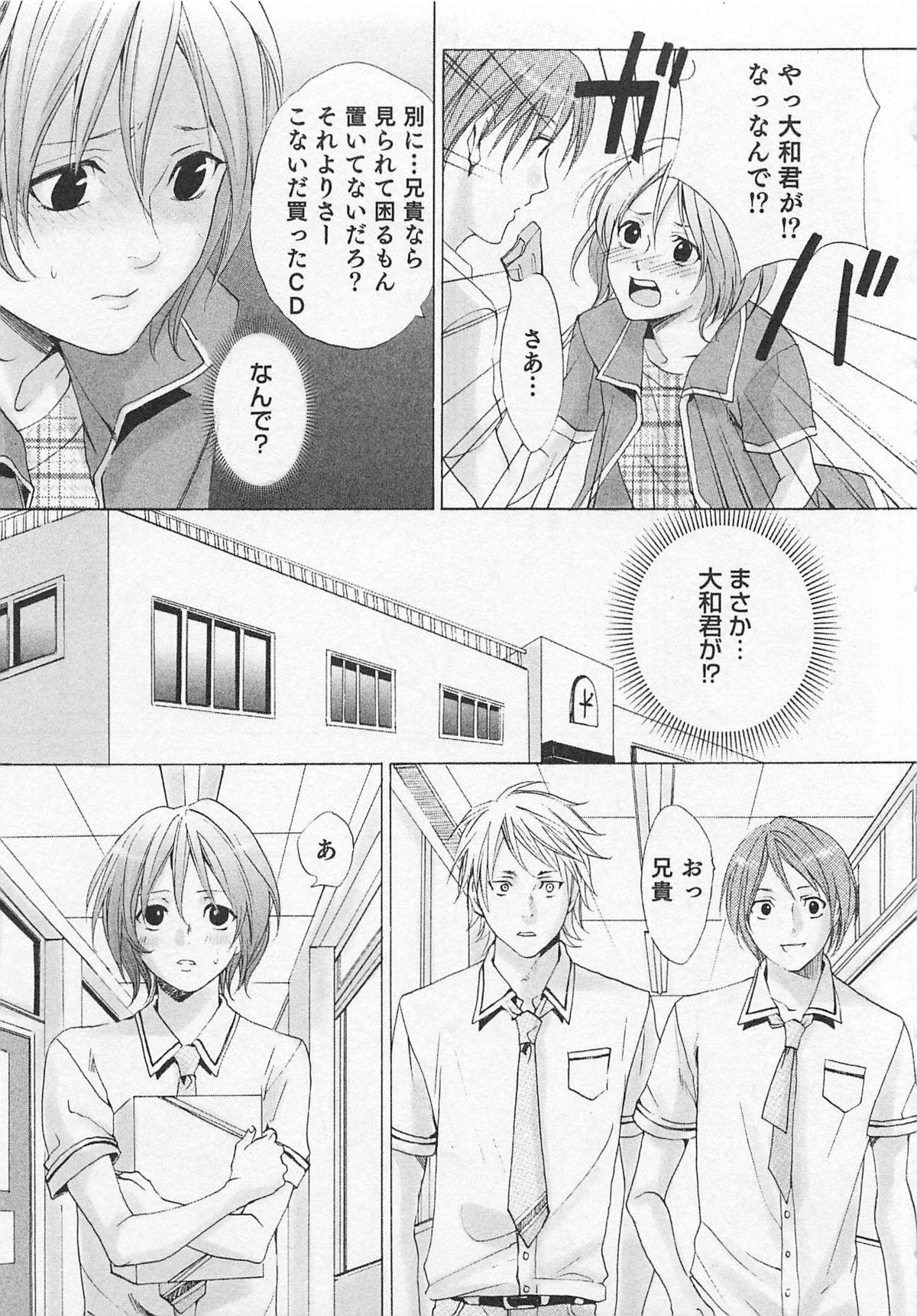 Aisuru Oniisan 115