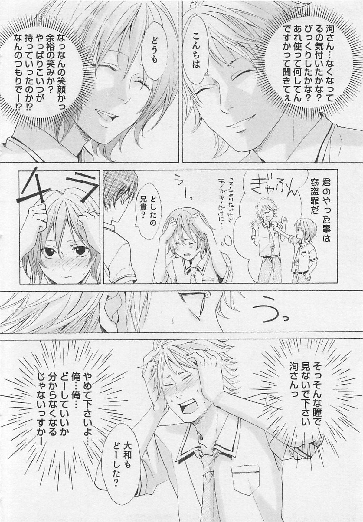 Aisuru Oniisan 116