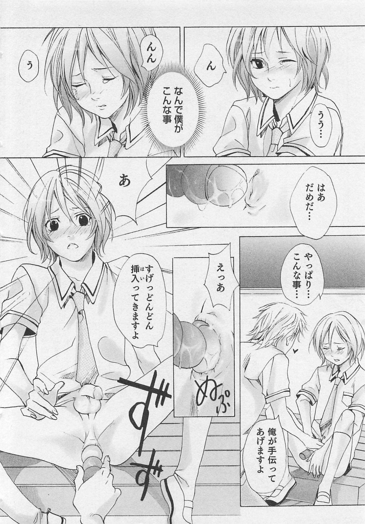 Aisuru Oniisan 122