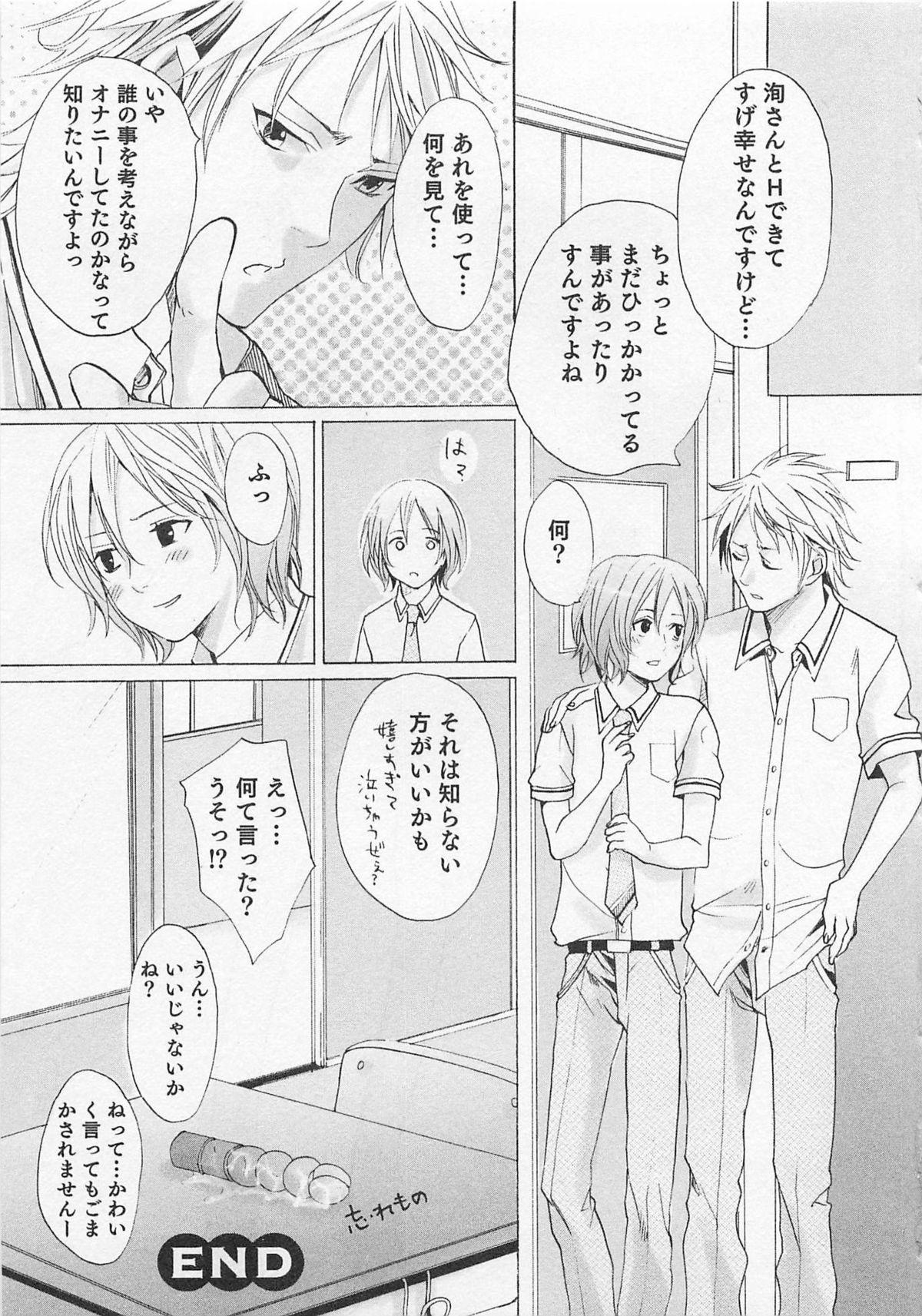Aisuru Oniisan 133