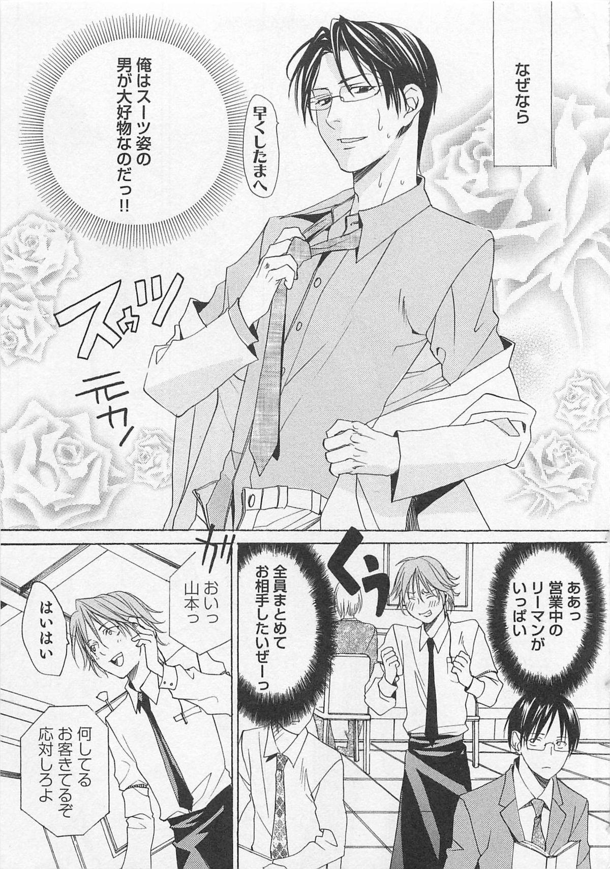 Aisuru Oniisan 137