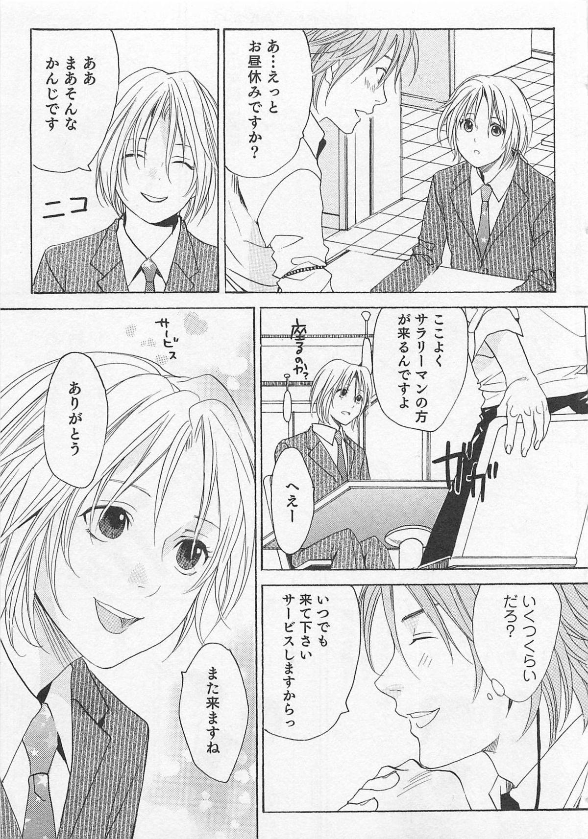 Aisuru Oniisan 141