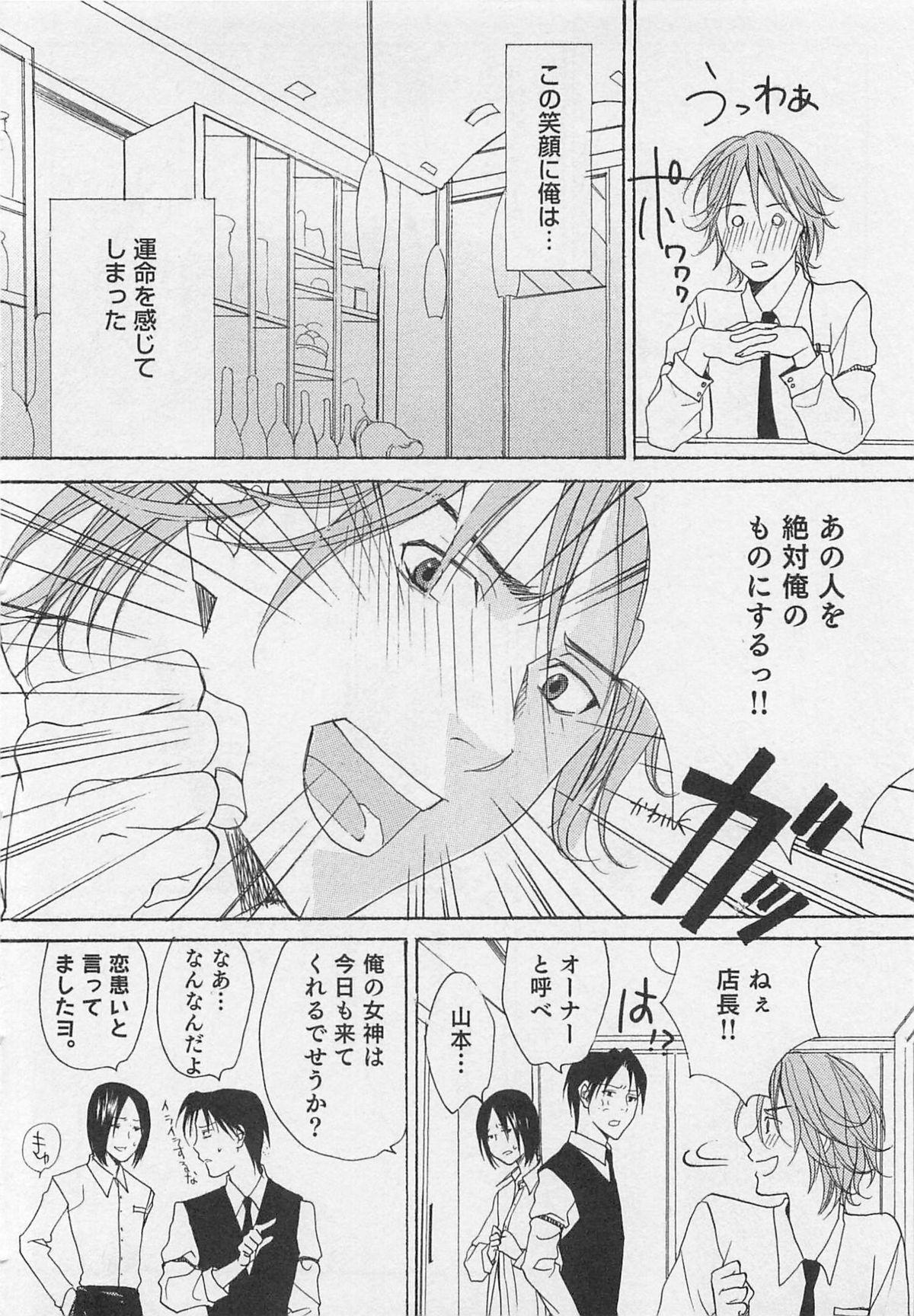 Aisuru Oniisan 142