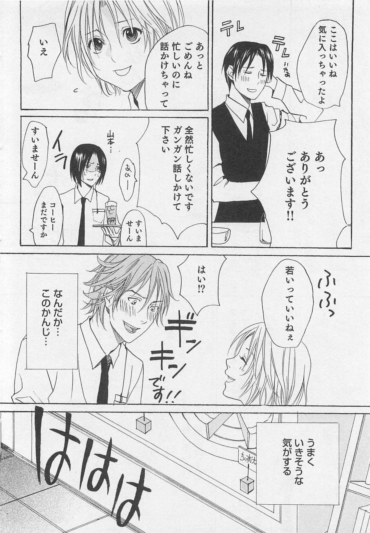 Aisuru Oniisan 144