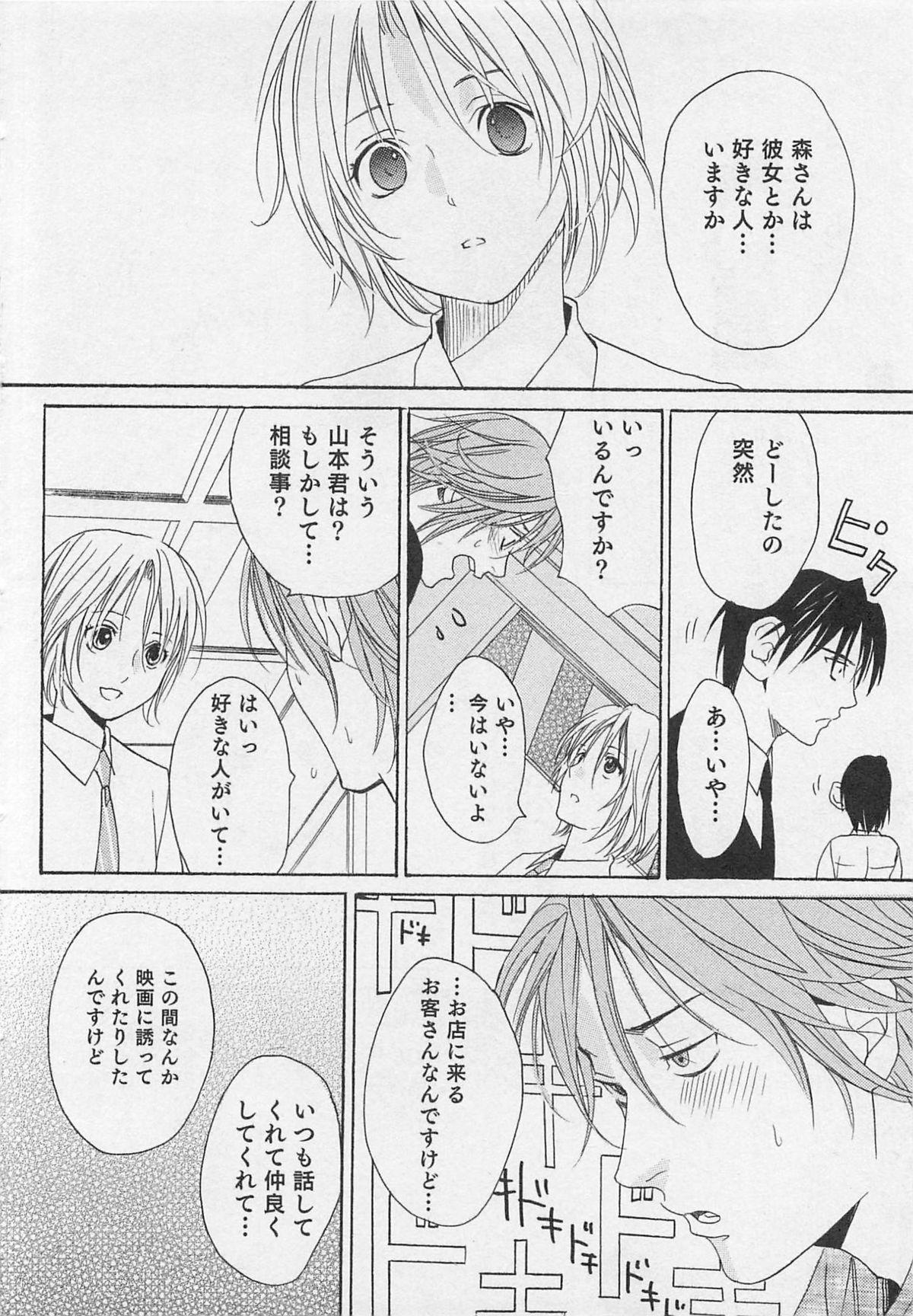 Aisuru Oniisan 146