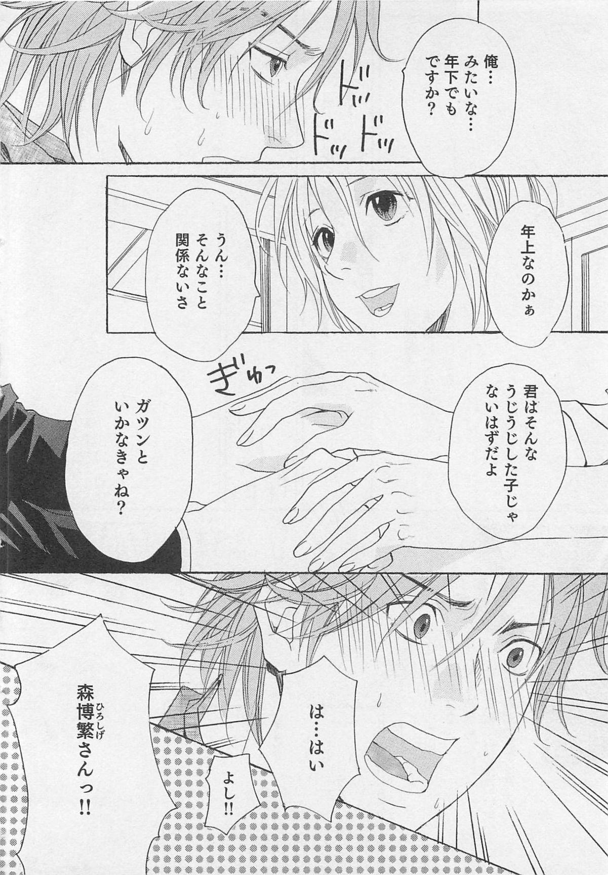 Aisuru Oniisan 148