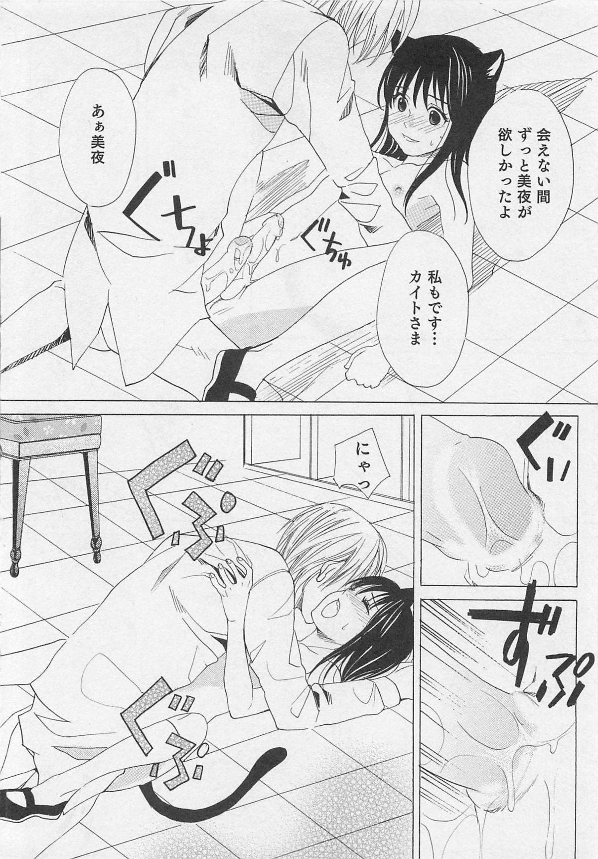 Aisuru Oniisan 14