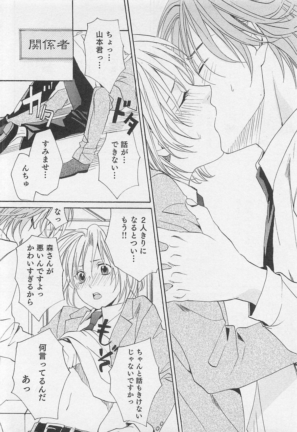 Aisuru Oniisan 158