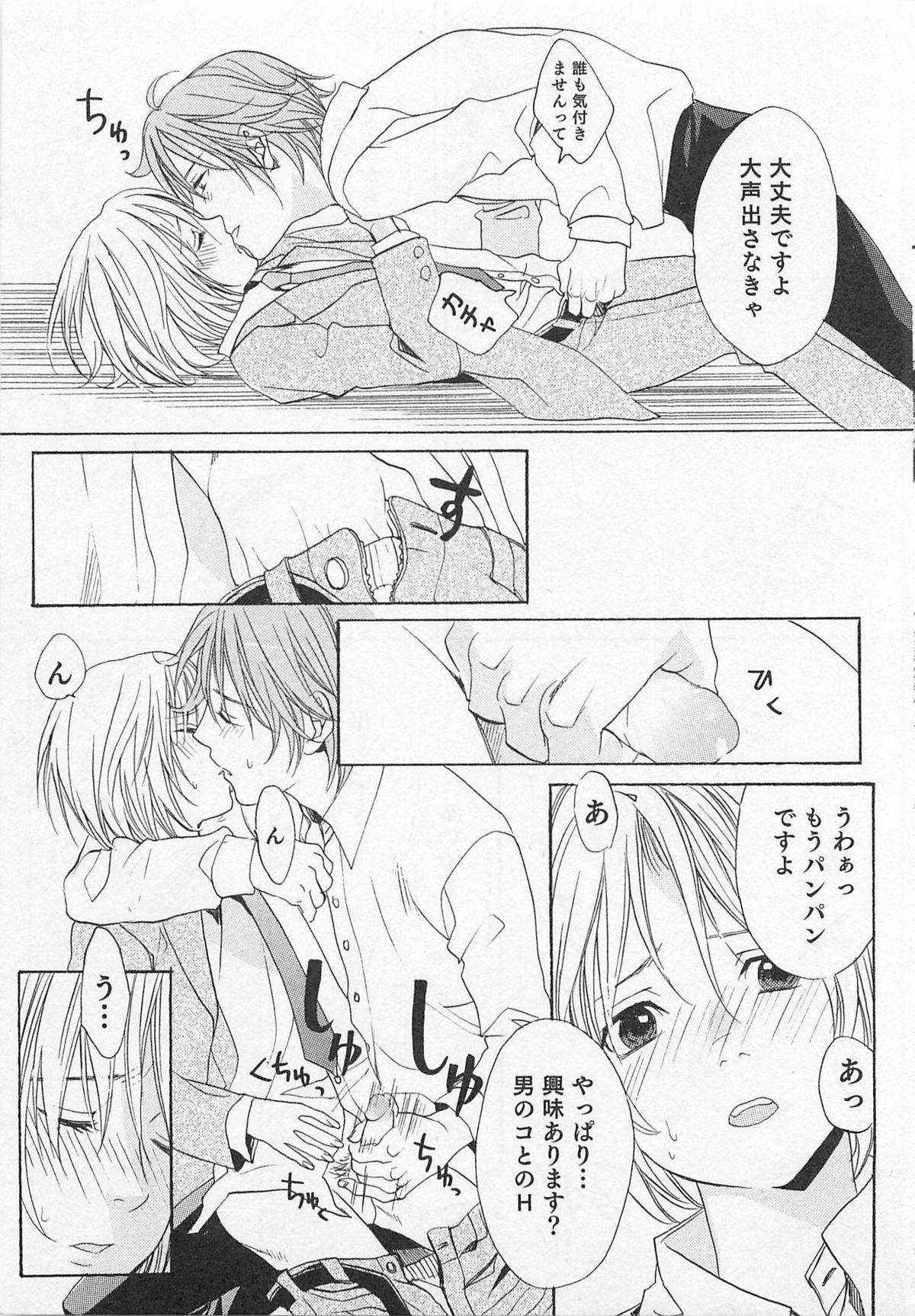 Aisuru Oniisan 159