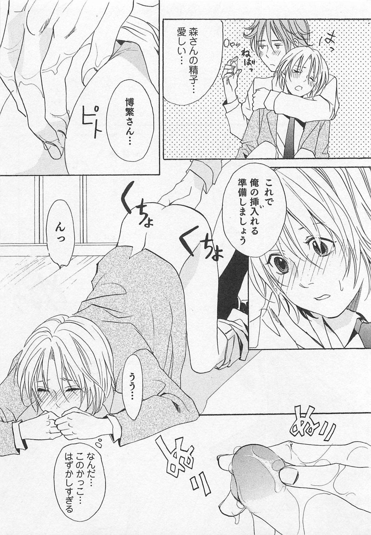 Aisuru Oniisan 161