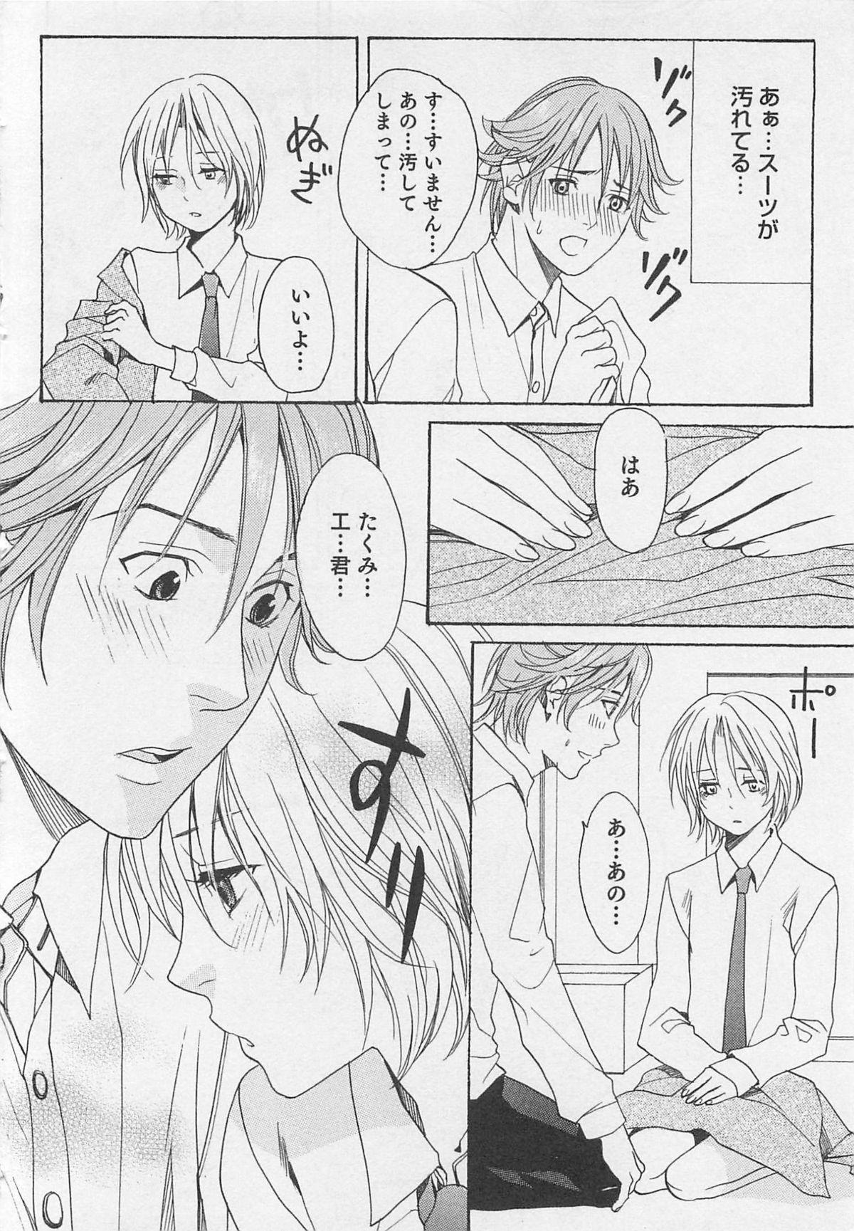 Aisuru Oniisan 164
