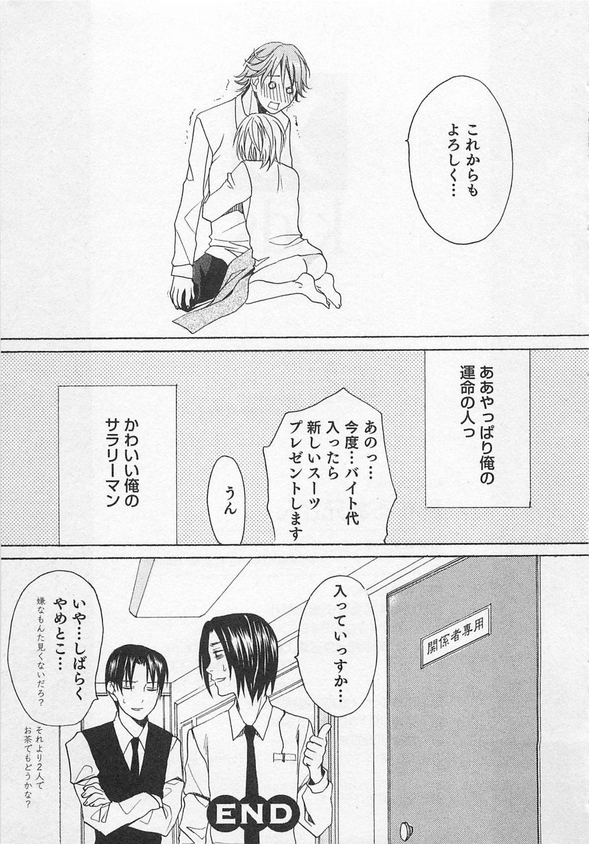 Aisuru Oniisan 165