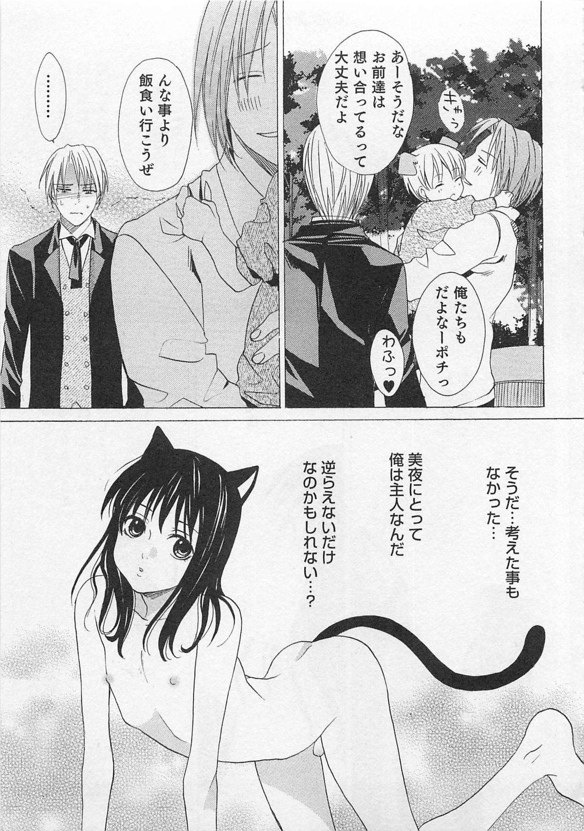 Aisuru Oniisan 19