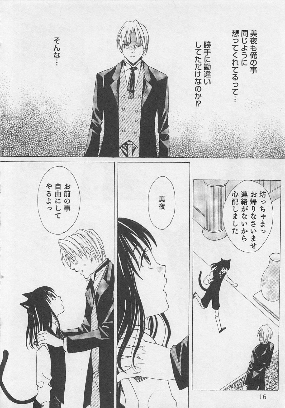 Aisuru Oniisan 20