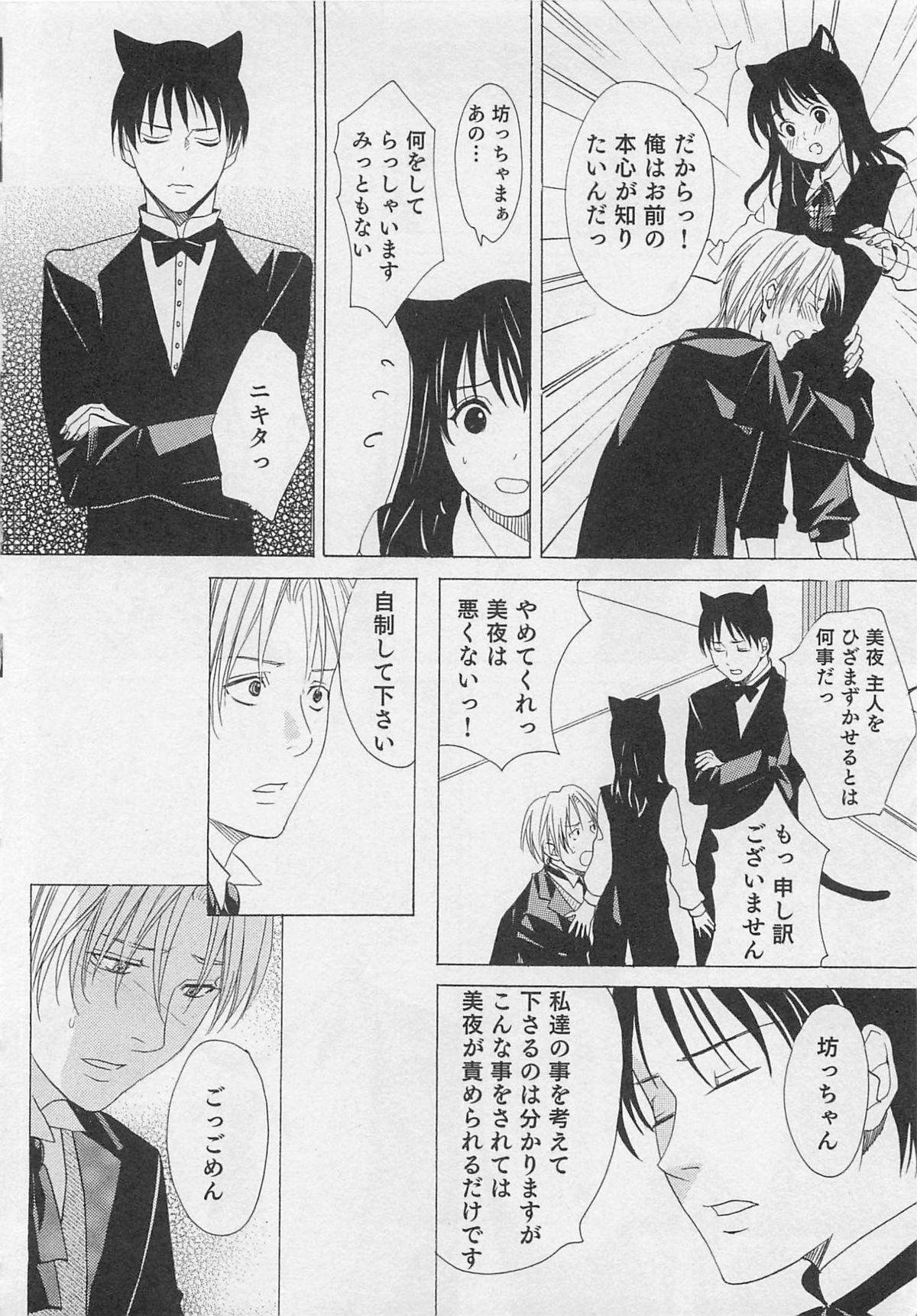 Aisuru Oniisan 22