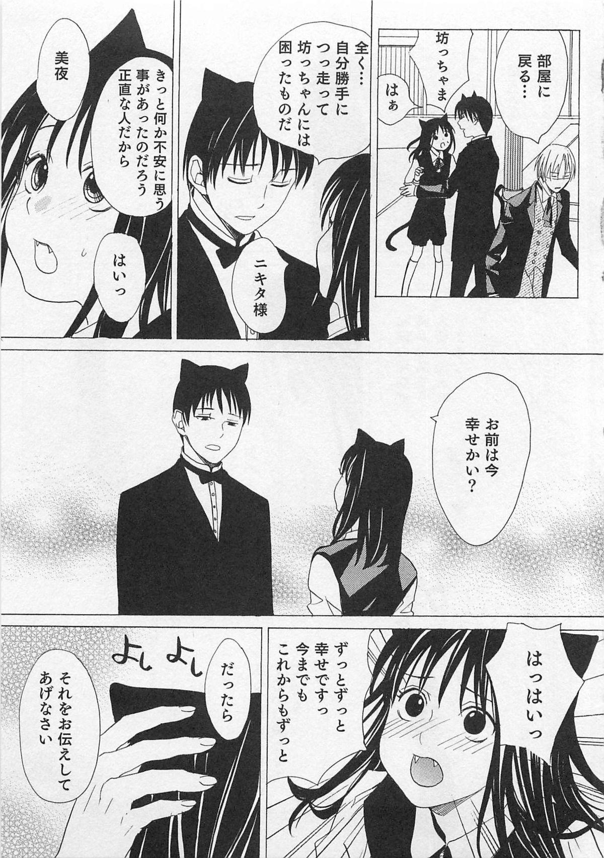Aisuru Oniisan 23