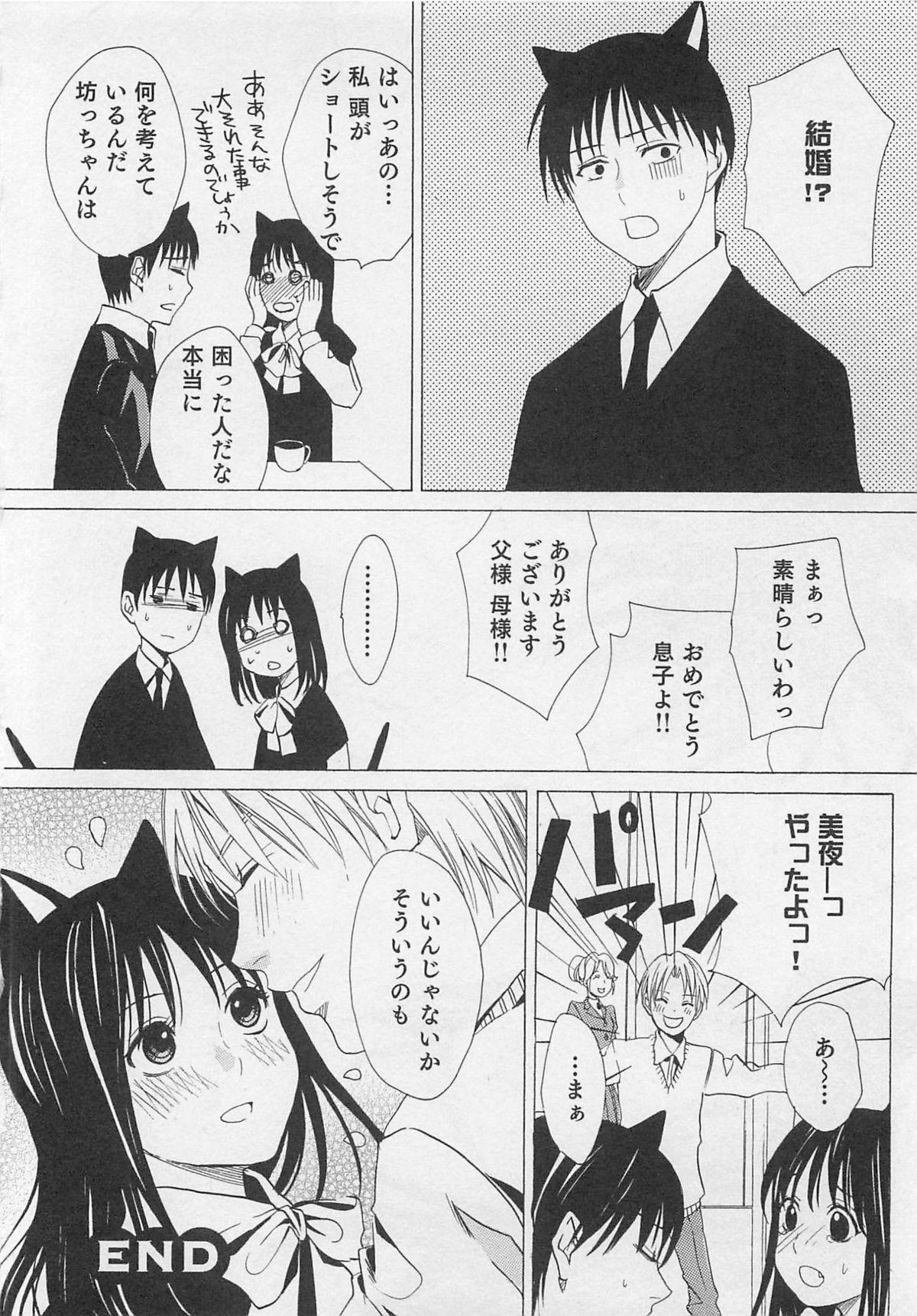 Aisuru Oniisan 30