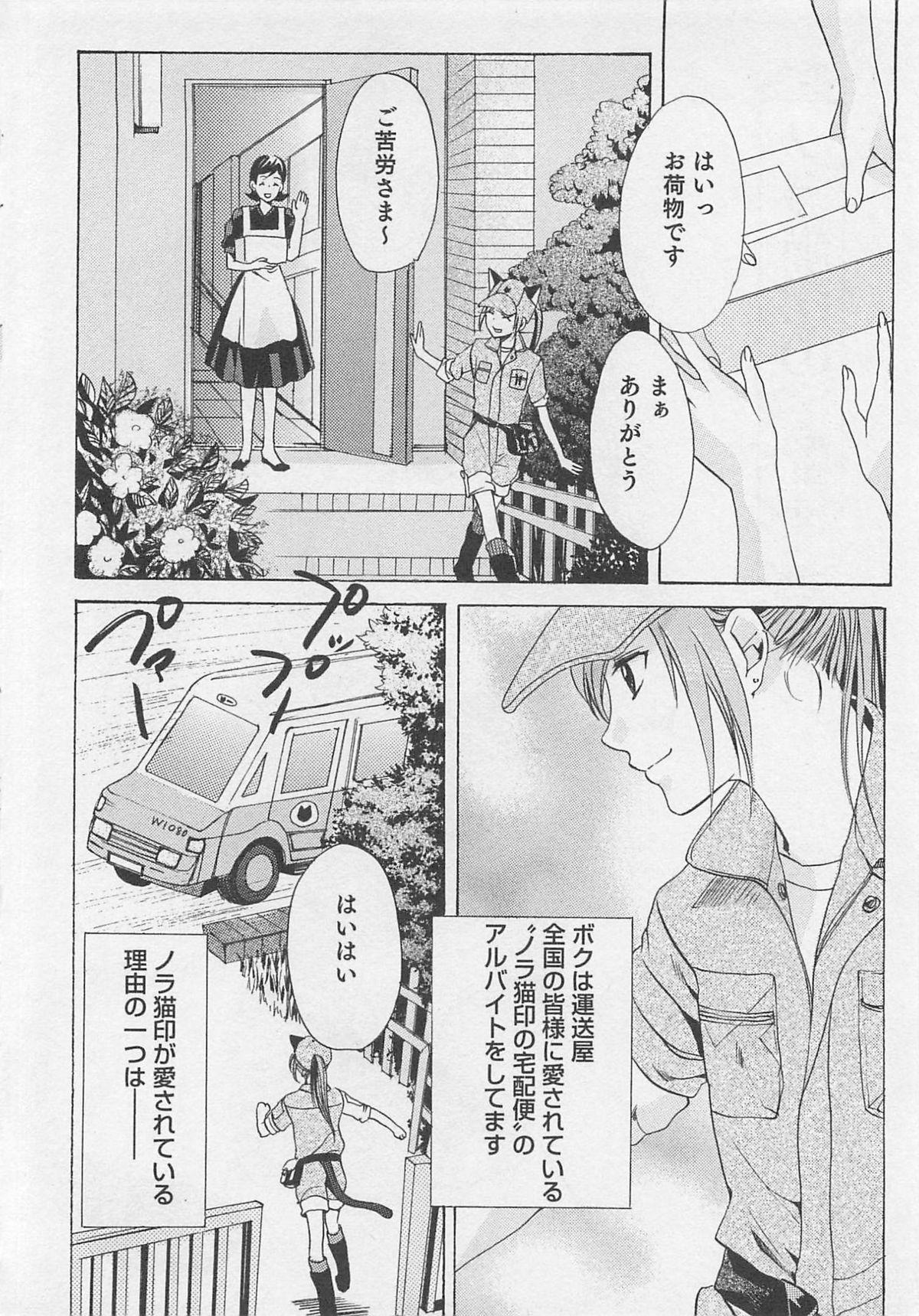Aisuru Oniisan 32