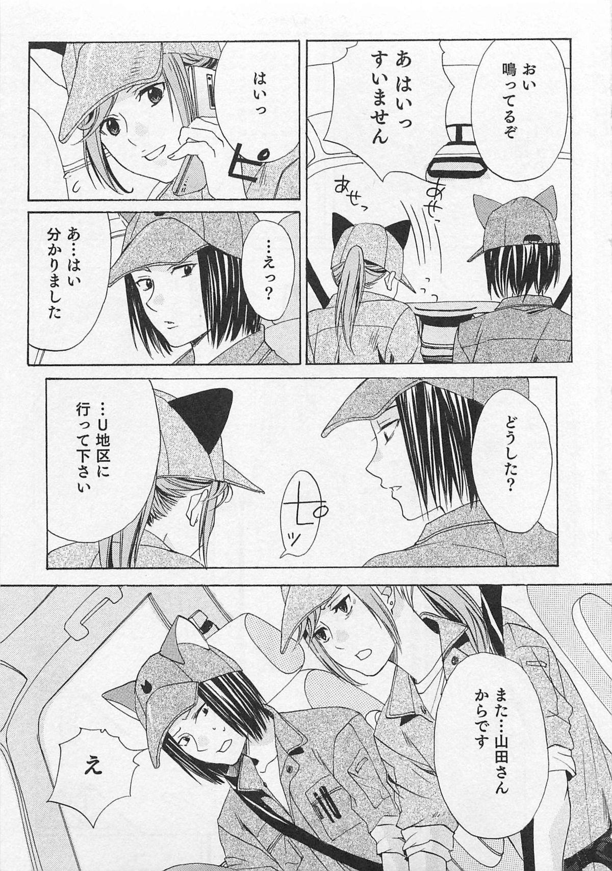 Aisuru Oniisan 35