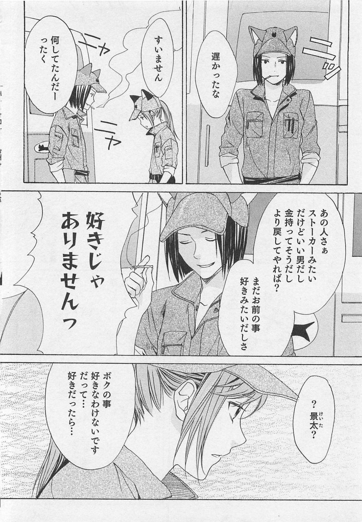 Aisuru Oniisan 38