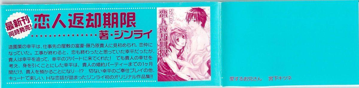 Aisuru Oniisan 3