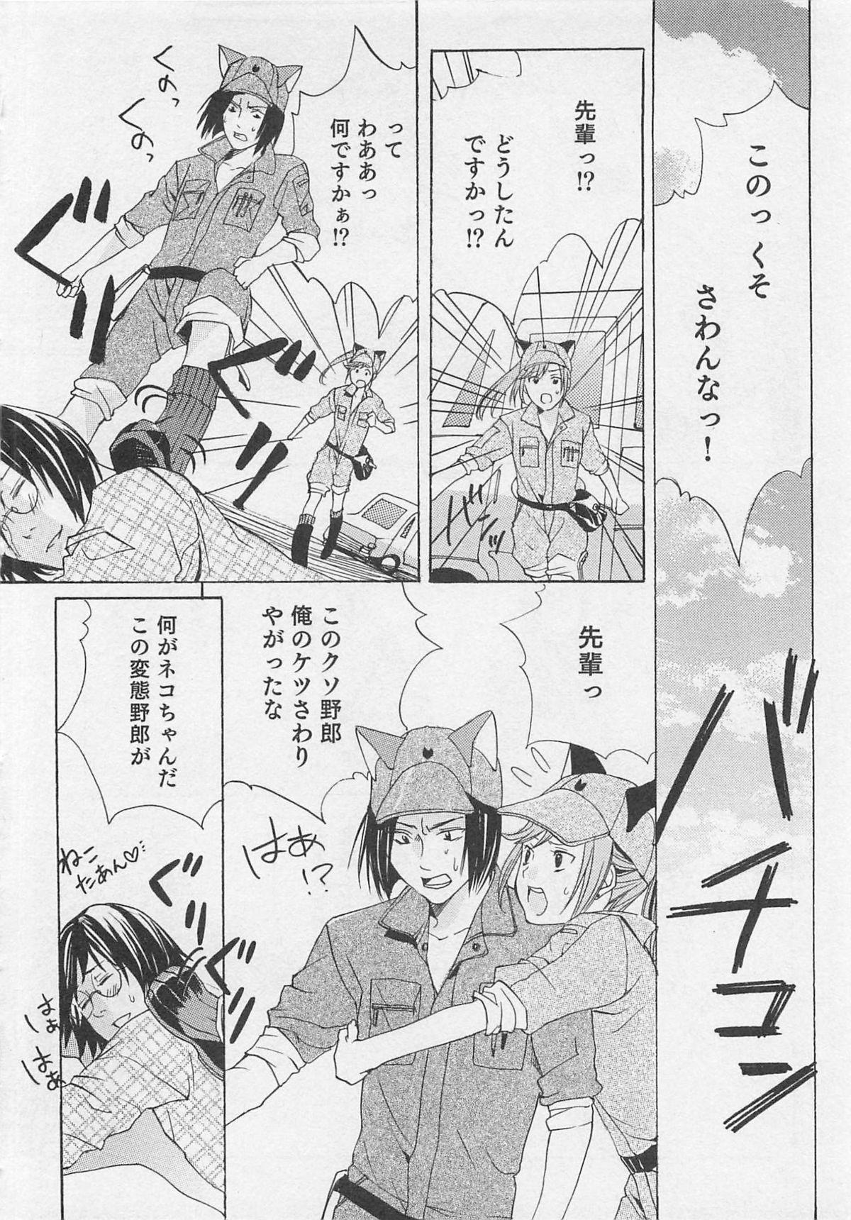 Aisuru Oniisan 42