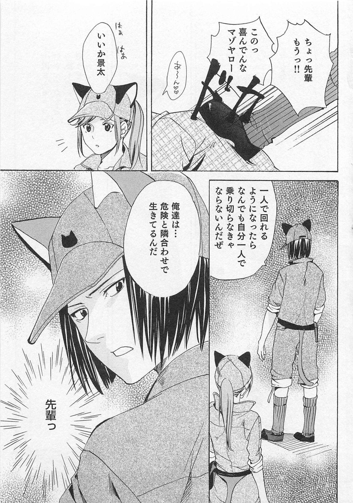 Aisuru Oniisan 43
