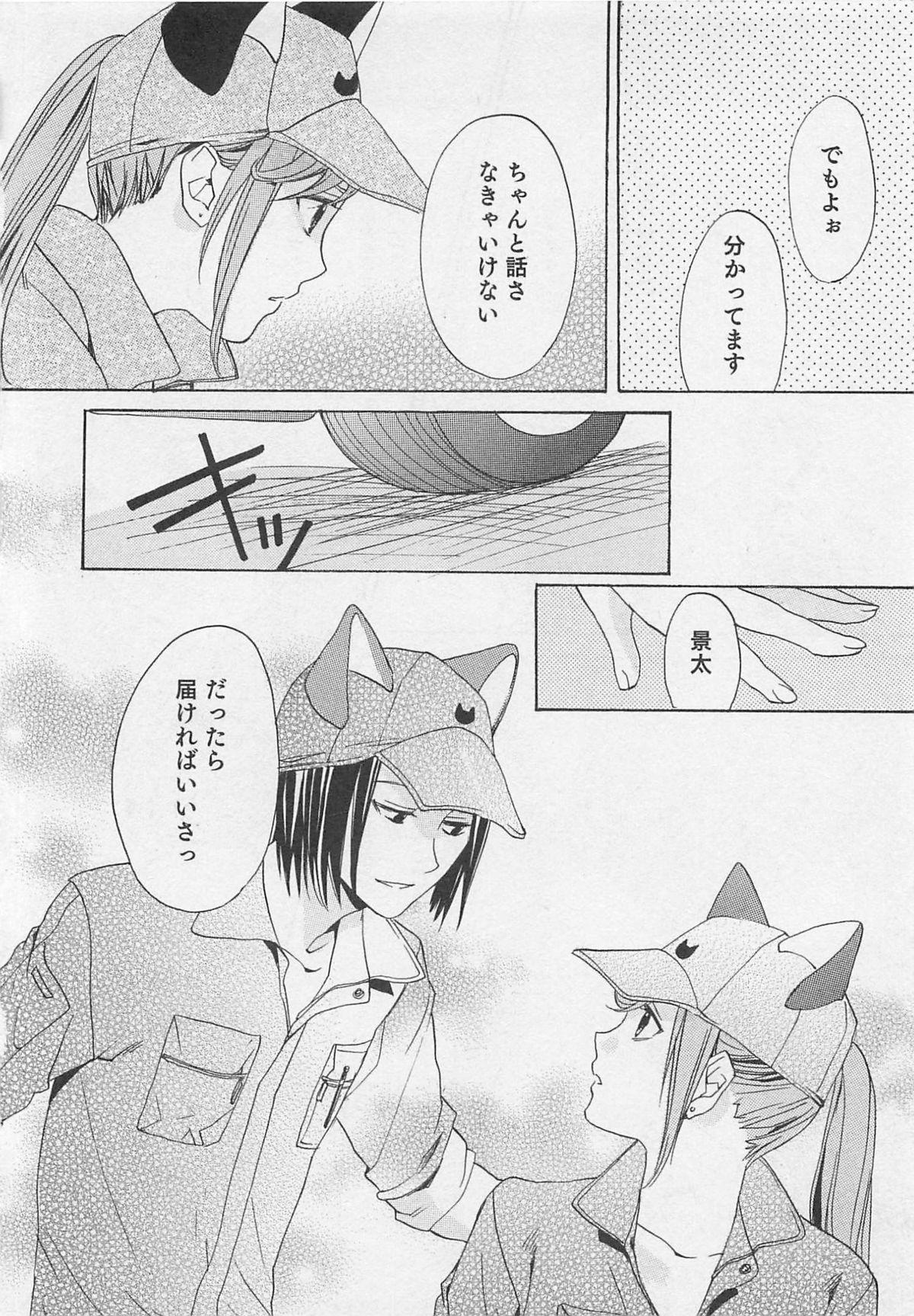 Aisuru Oniisan 46