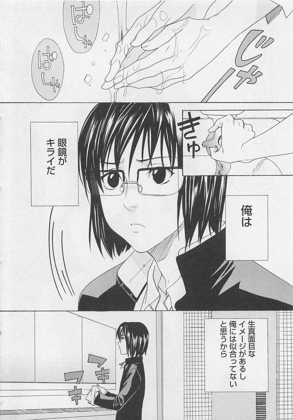 Aisuru Oniisan 58