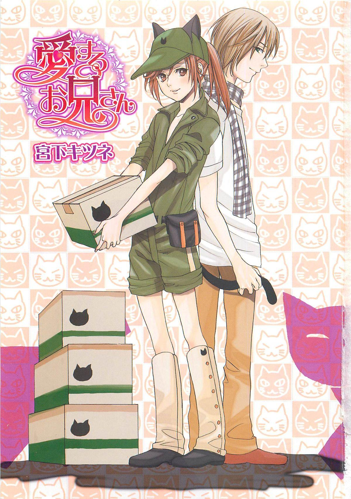 Aisuru Oniisan 5