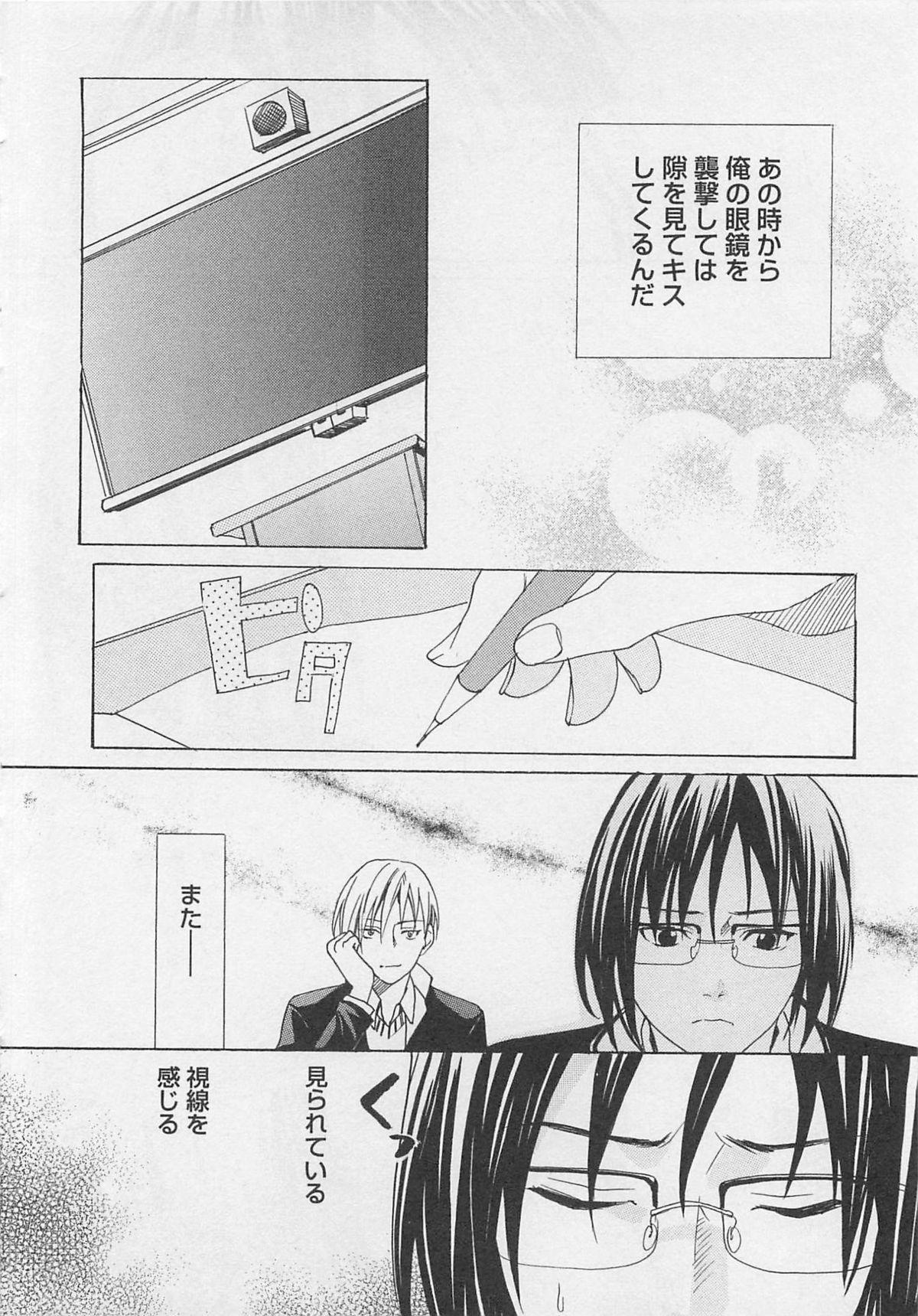 Aisuru Oniisan 64