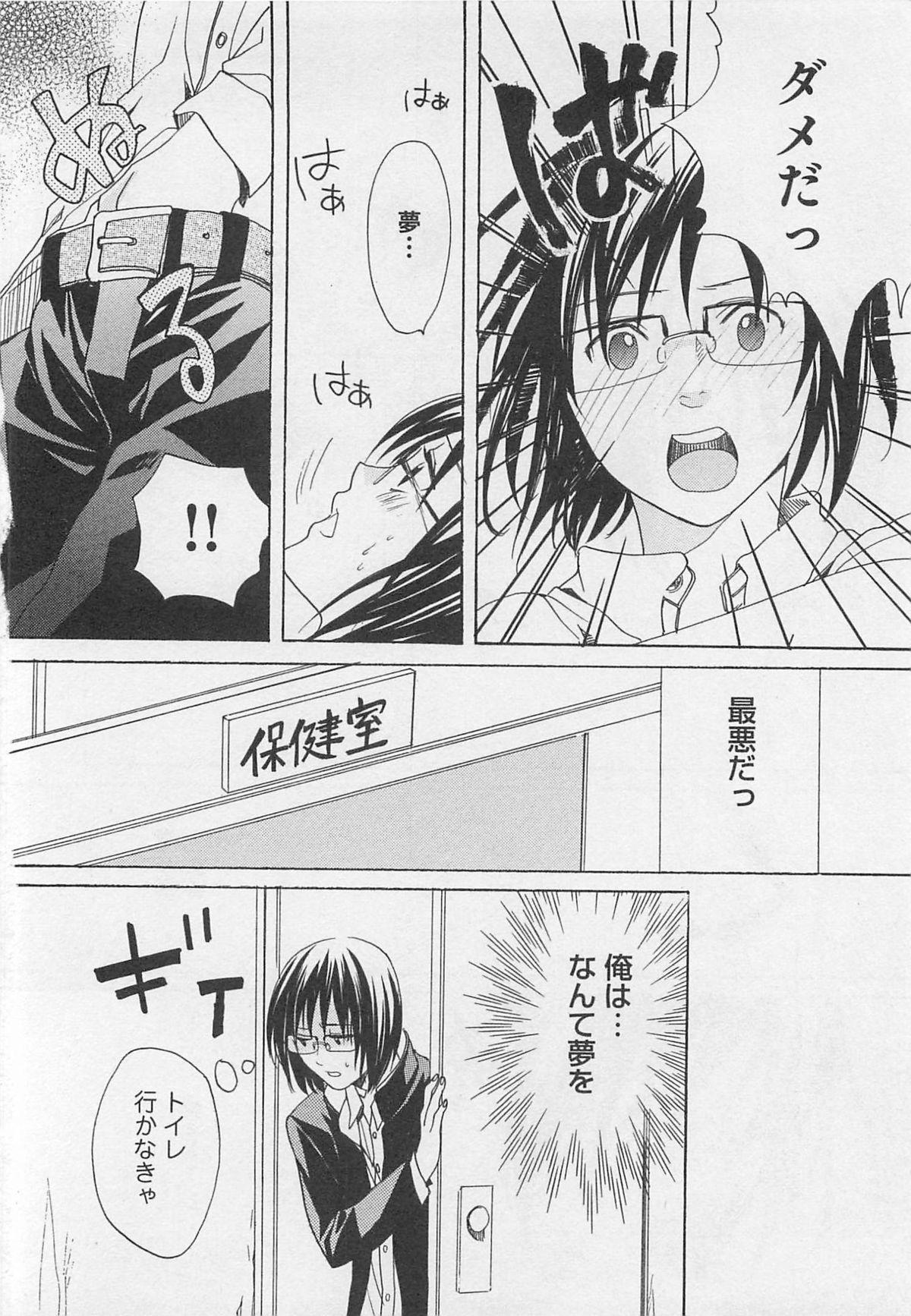 Aisuru Oniisan 68