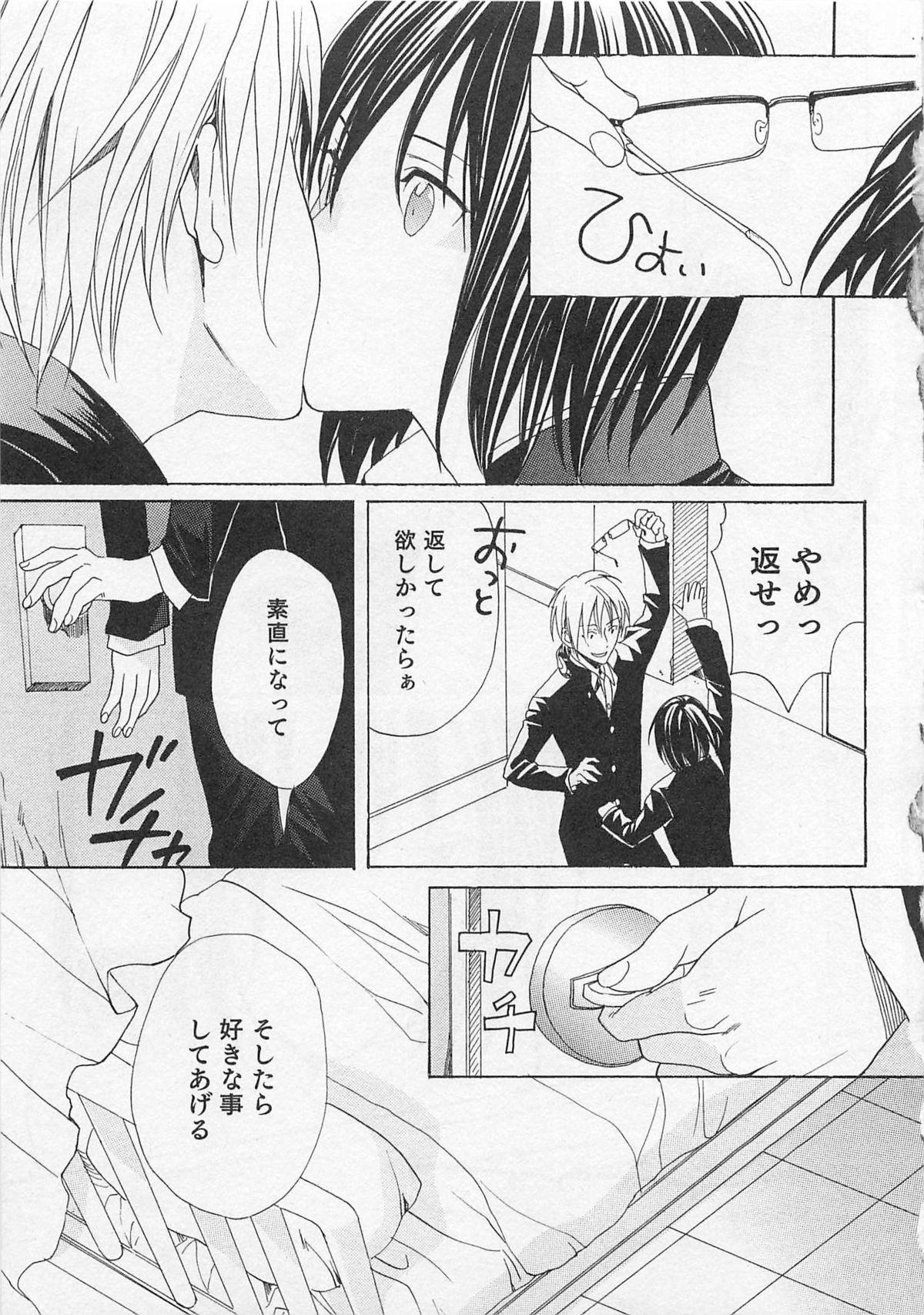 Aisuru Oniisan 71