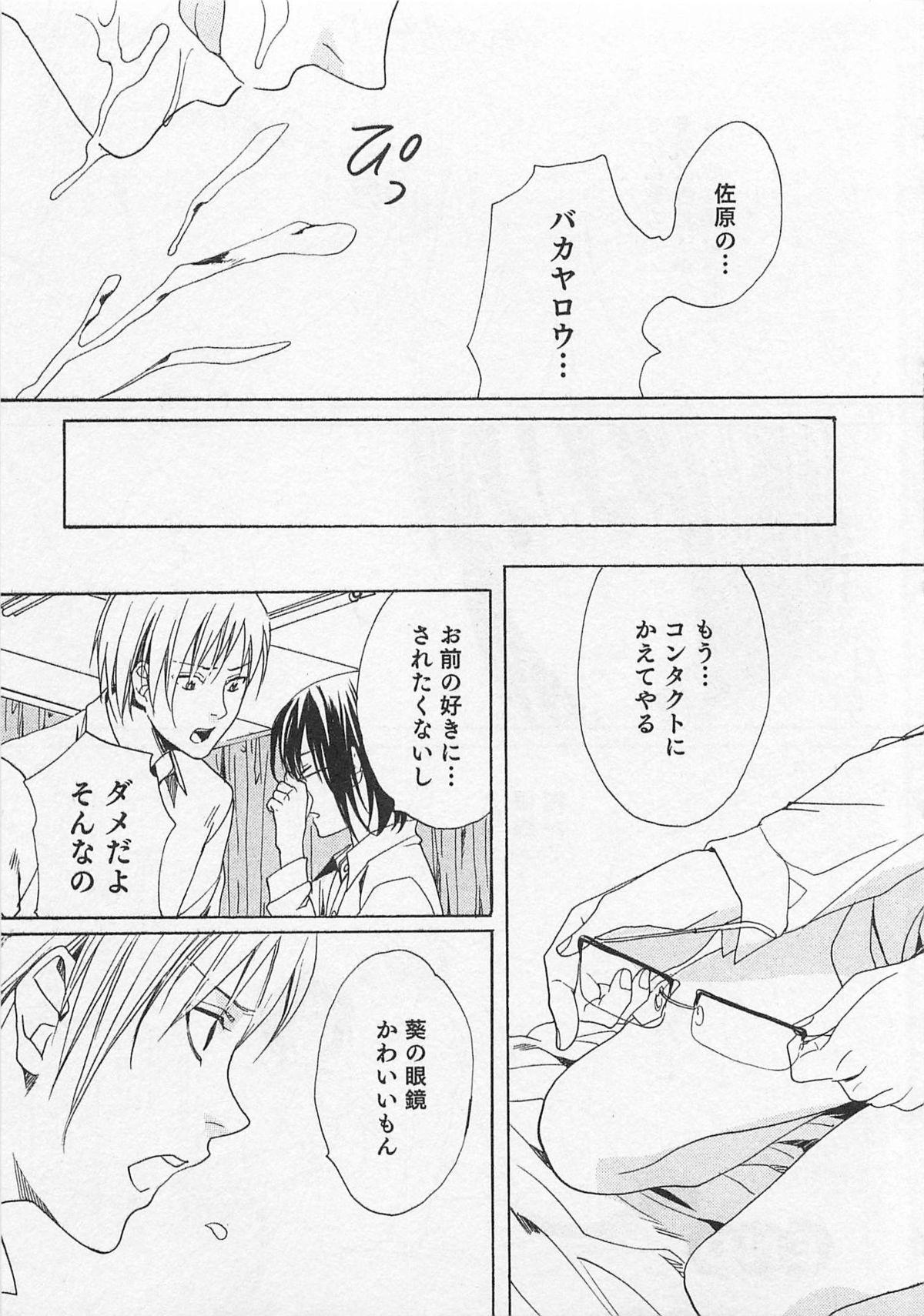 Aisuru Oniisan 75