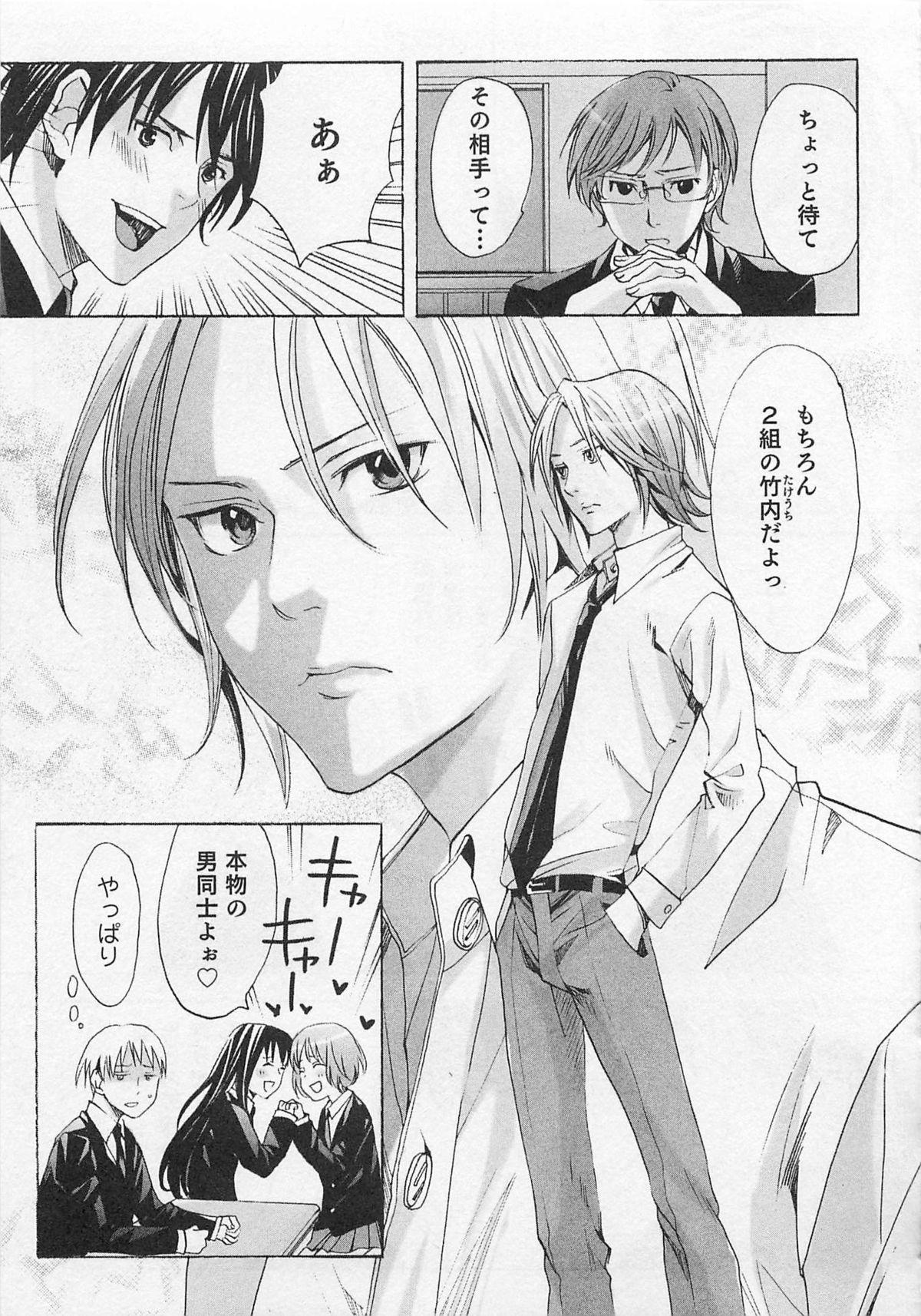Aisuru Oniisan 79