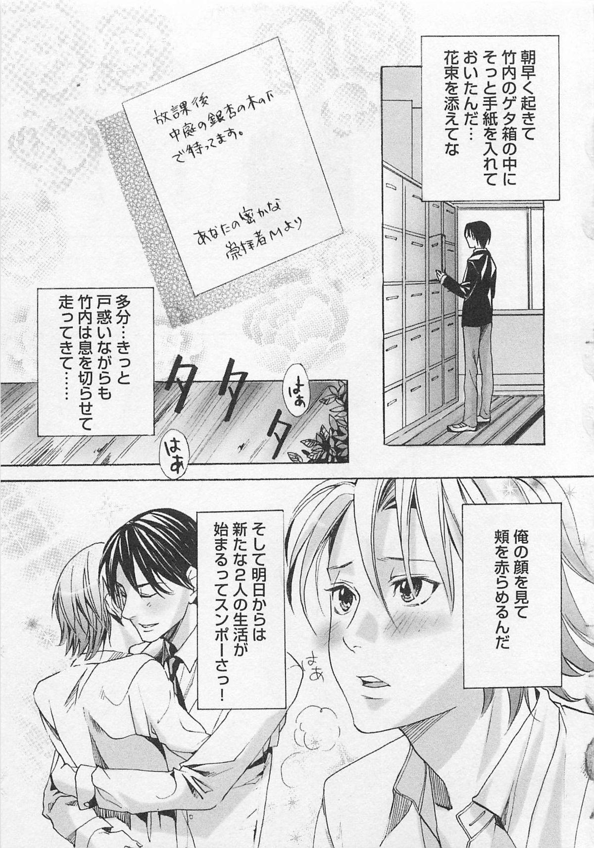 Aisuru Oniisan 81