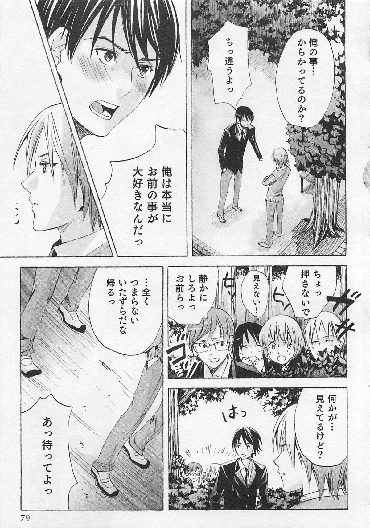 Aisuru Oniisan 83