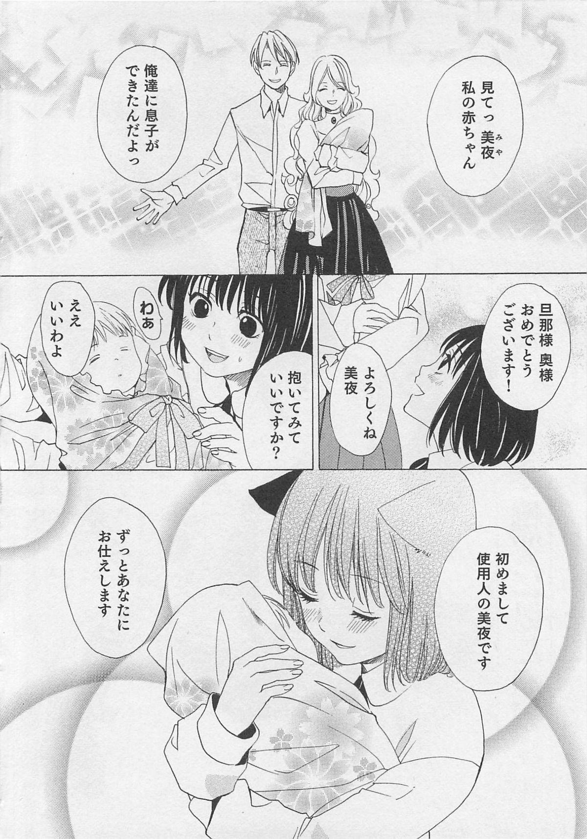Aisuru Oniisan 8