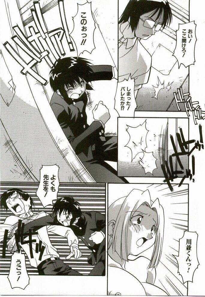 Natsu No Omoide - Memories of Summer 108