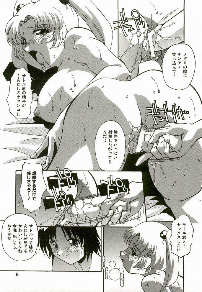 Natsu No Omoide - Memories of Summer 10