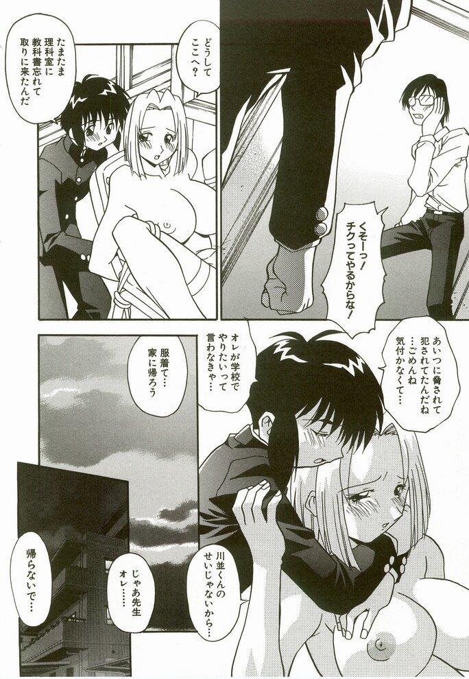 Natsu No Omoide - Memories of Summer 109
