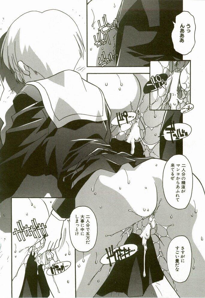 Natsu No Omoide - Memories of Summer 121