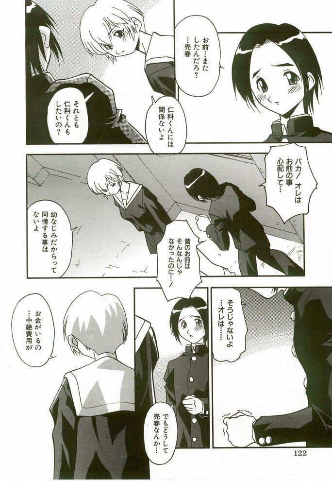 Natsu No Omoide - Memories of Summer 123