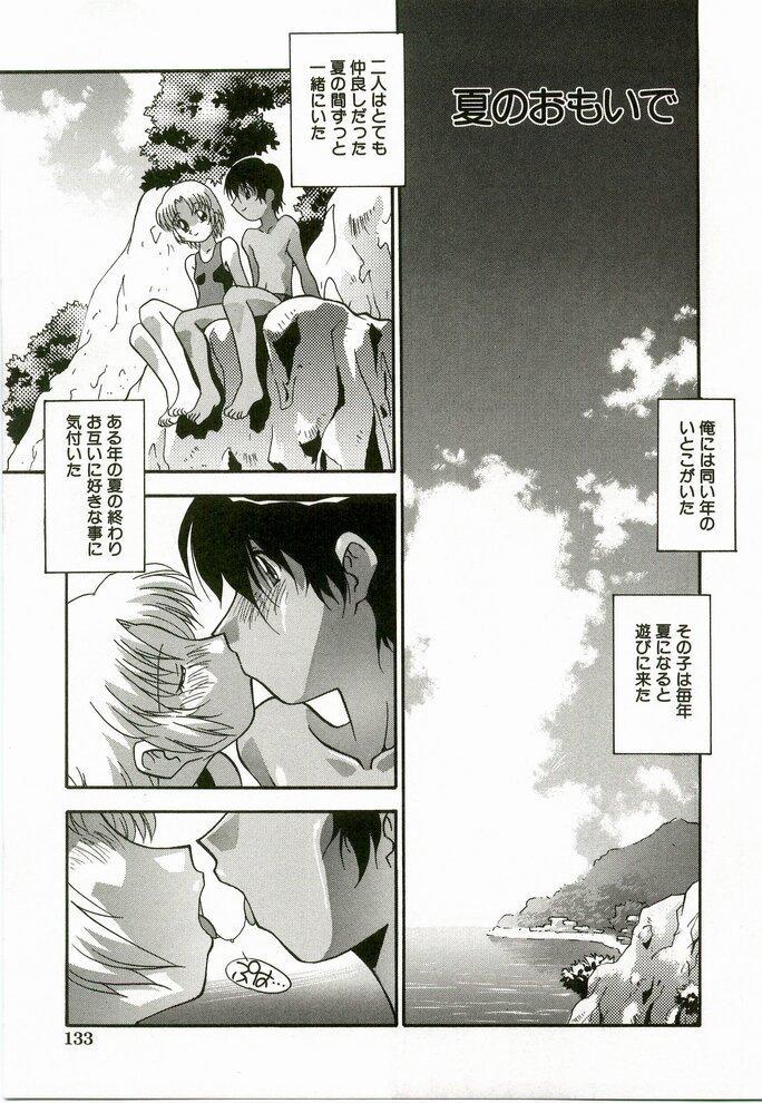 Natsu No Omoide - Memories of Summer 134