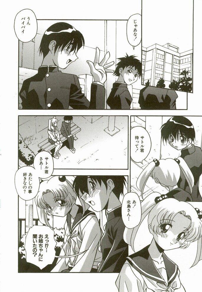 Natsu No Omoide - Memories of Summer 13