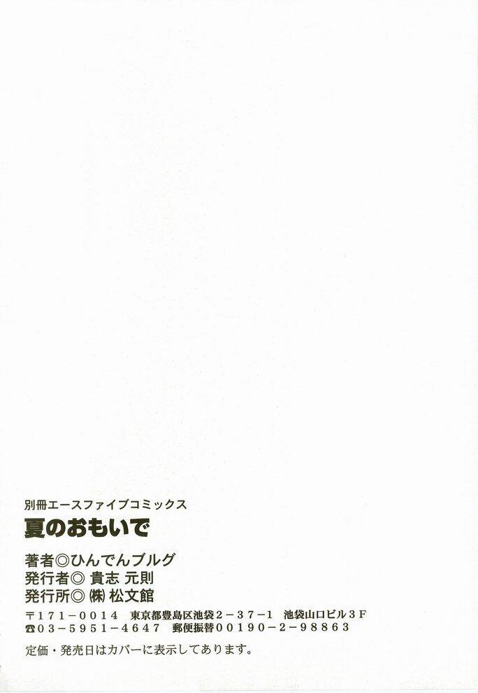 Natsu No Omoide - Memories of Summer 149