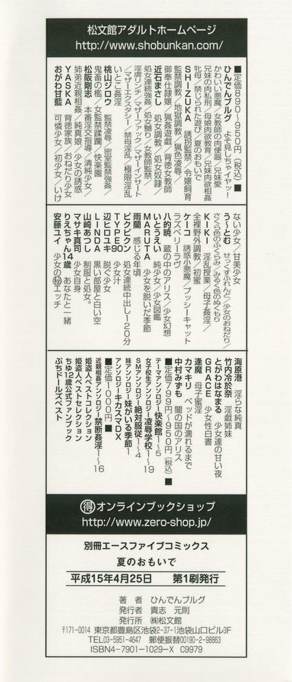 Natsu No Omoide - Memories of Summer 150