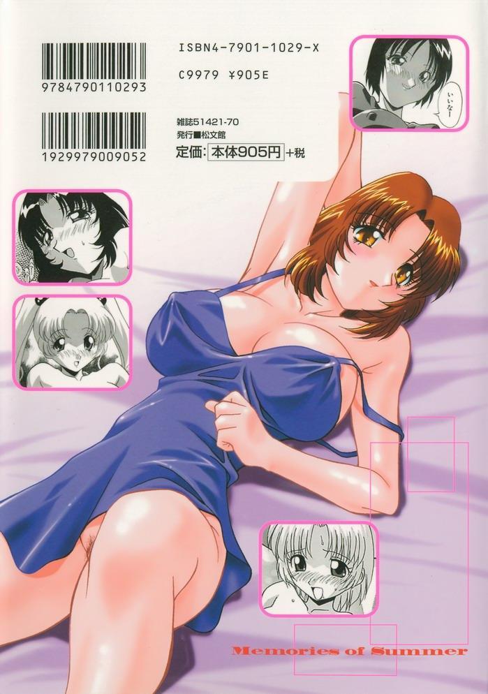 Natsu No Omoide - Memories of Summer 151